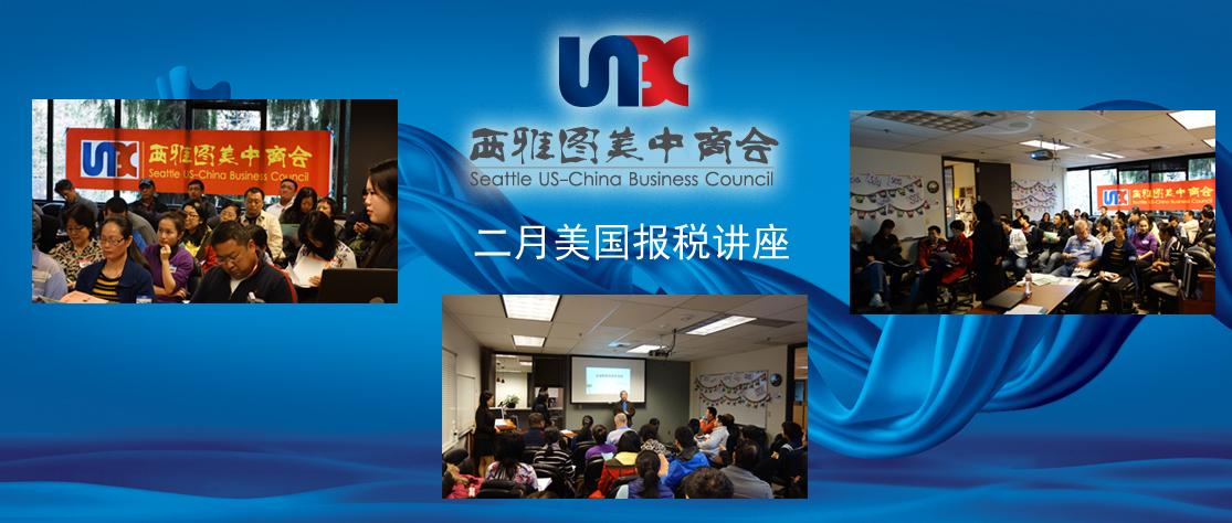 China Trade Development Week